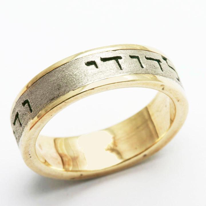 14k Yellow White Gold Hebrew Wedding Band
