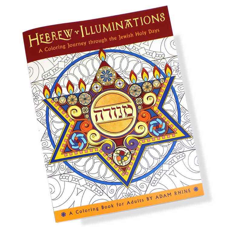 Jewish Holy Days Mandala Coloring Book
