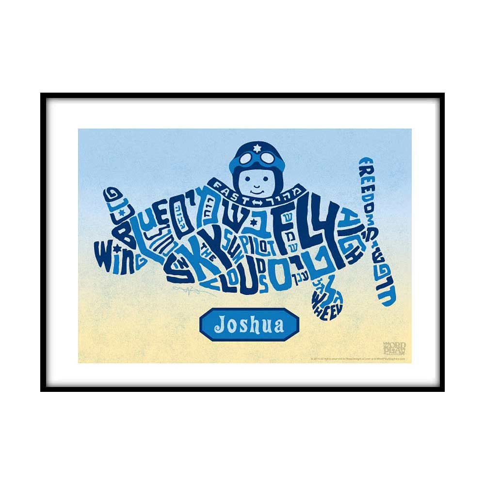 Kids Jewish Gifts-Kids Personalized Airplane Framed Artwork