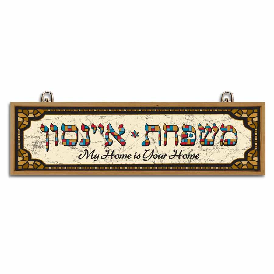 Traditional Jewish Gifts - Jewish Gifts, Judaica Gifts, Wedding Glass, Mezuzah Store