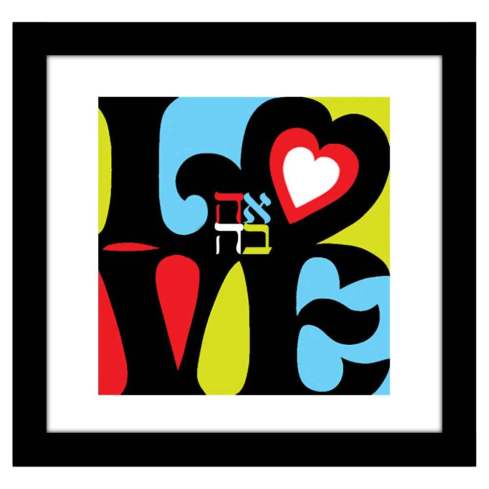 Jewish Wall Art- Framed Square Love Graphic Wall Art