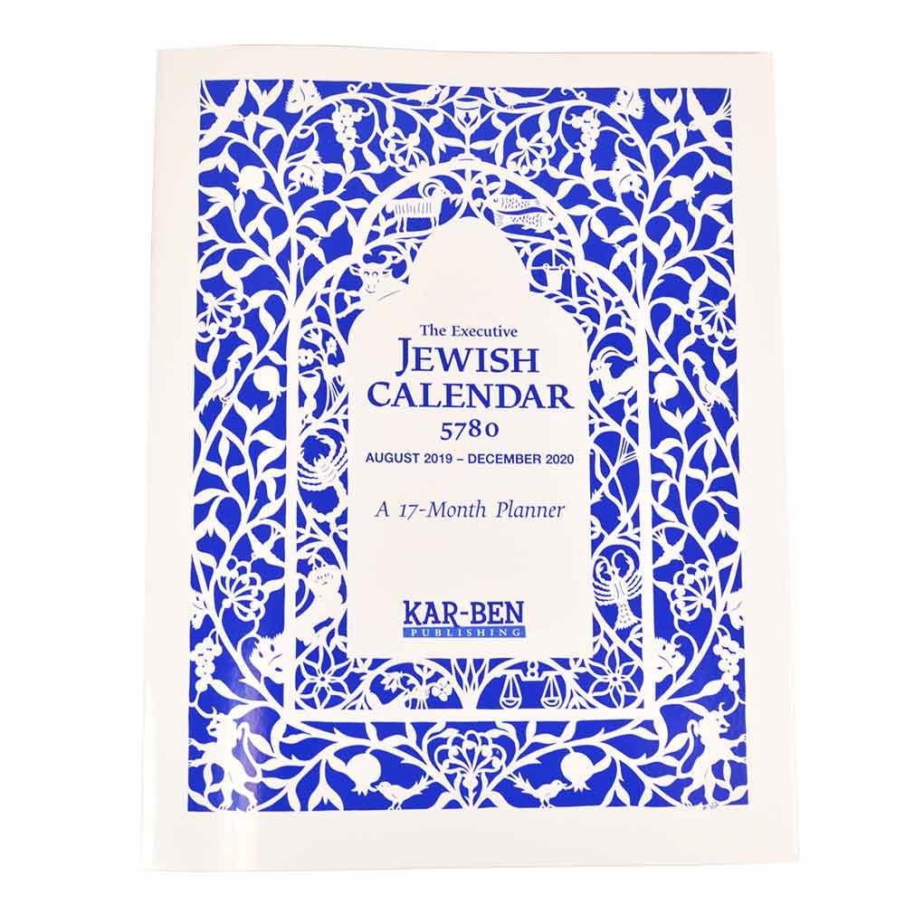 Jewish Calendar Months.2019 2020 5780 Executive Jewish Calendar