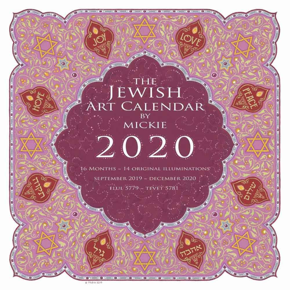 Passover 2020 Calendar.2019 2020 5780 Jewish Art Wall Calendar