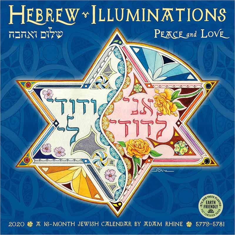 Hebrew Illuminations 2019-2020 (5780) Jewish Wall Calendar