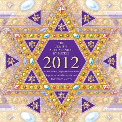 MKJC2012_Jewish_Art_Calendar_2012_size2